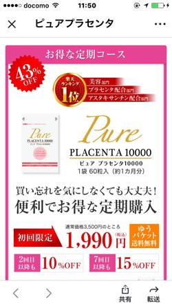 ピュアプラセンタ10000の販売価格1