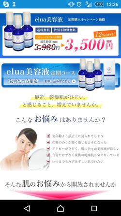 elua美容液(エルア)の販売価格1
