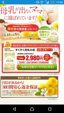 すくすく母乳の泉の販売価格1