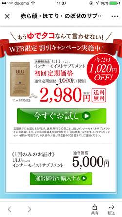 ULU(ウルウ)の販売価格1