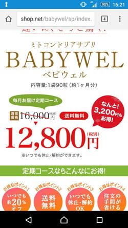 ベビウェルの販売価格1