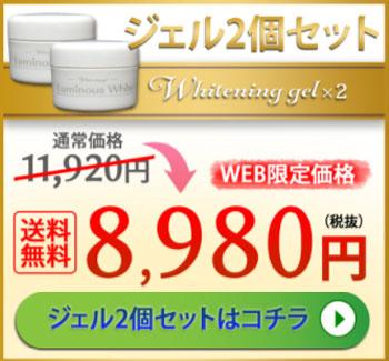 ルミナスホワイト(Luminous White)のセットの販売価格