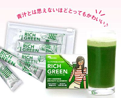 リッチグリーンの飲み方