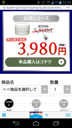 ルミナスホワイト(Luminous White)の販売価格1