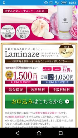 ラミナーゼ モイストクレンジングバームの販売価格1