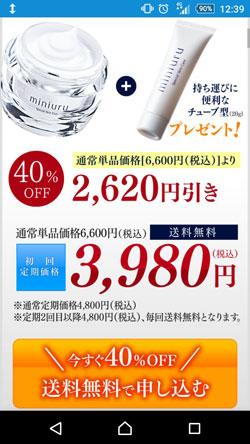 miniuru(ミニュール)の販売価格1
