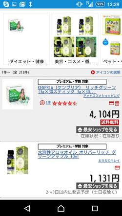 リッチグリーンの販売価格2