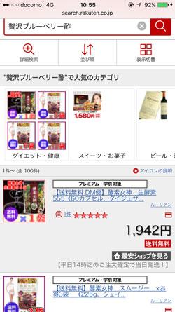 贅沢ブルーベリー酢の販売価格2