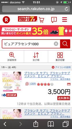 ピュアプラセンタ10000の販売価格2