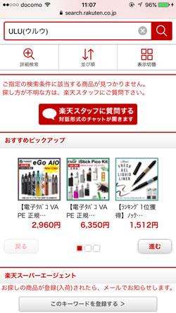 ULU(ウルウ)の販売価格2