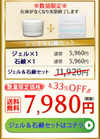 ルミナスホワイト(Luminous White)と石鹸のセット価格
