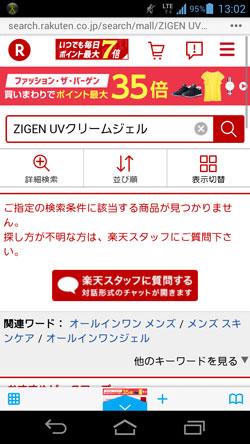 ZIGEN UVクリームジェルの販売価格2
