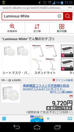 ルミナスホワイト(Luminous White)の販売価格2