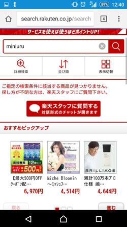 miniuru(ミニュール)の販売価格2