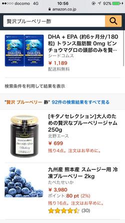 贅沢ブルーベリー酢の販売価格3