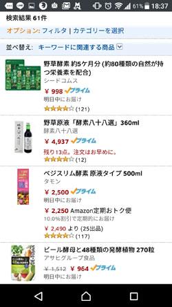 いちじく酵素の販売価格3