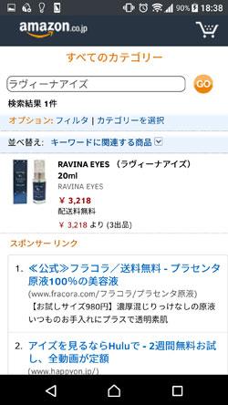 ラヴィーナアイズの販売価格3
