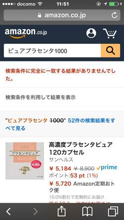 ピュアプラセンタ10000の販売価格3