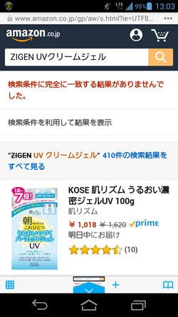 ZIGEN UVクリームジェルの販売価格3