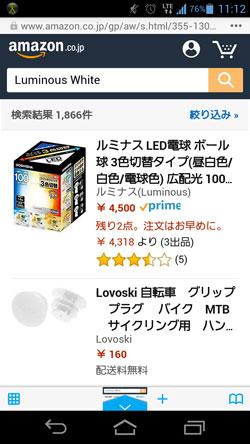 ルミナスホワイト(Luminous White)の販売価格3