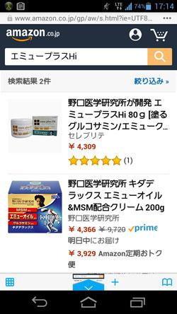エミュープラスHiの販売価格3
