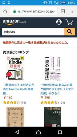 miniuru(ミニュール)の販売価格3