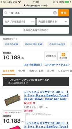 EYE JUSTの販売価格4