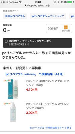 PCリペアゲル Wセラムの販売価格4