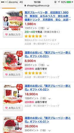 贅沢ブルーベリー酢の販売価格4