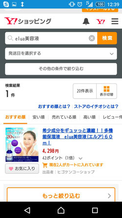 elua美容液(エルア)の販売価格4