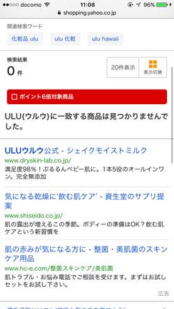 ULU(ウルウ)の販売価格4