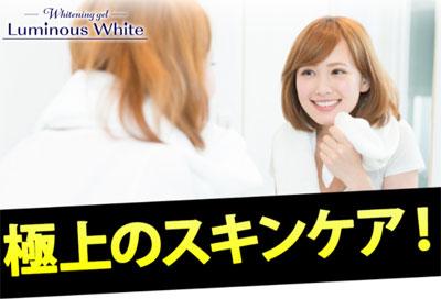 ルミナスホワイト(Luminous White)の効果