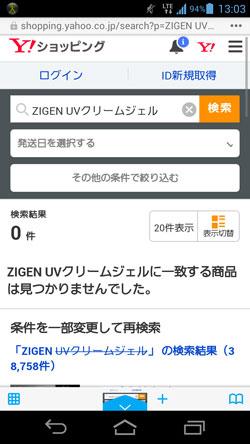 ZIGEN UVクリームジェルの販売価格4