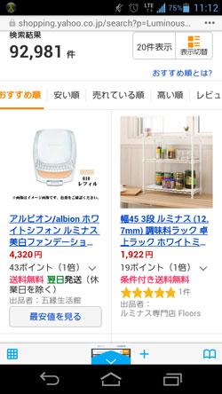 ルミナスホワイト(Luminous White)の販売価格4