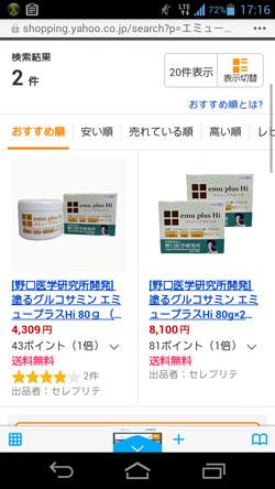 エミュープラスHiの販売価格4