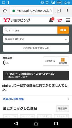 miniuru(ミニュール)の販売価格4
