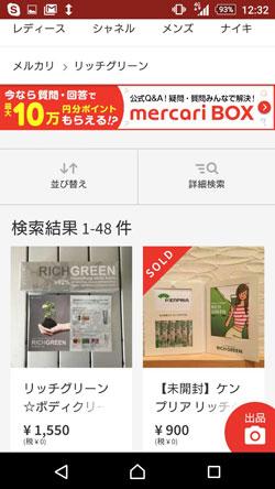 リッチグリーンの販売価格5