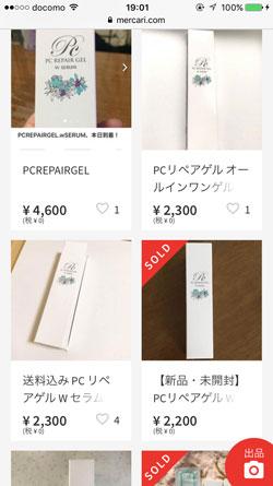 PCリペアゲル Wセラムの販売価格5