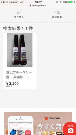 贅沢ブルーベリー酢の販売価格5