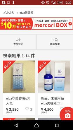 elua美容液(エルア)の販売価格5