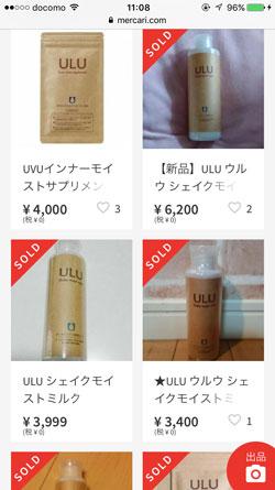 ULU(ウルウ)の販売価格5