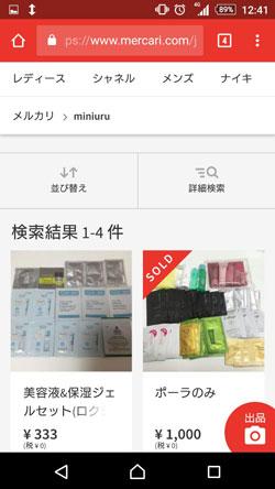 miniuru(ミニュール)の販売価格5