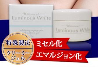 ルミナスホワイト(Luminous White)