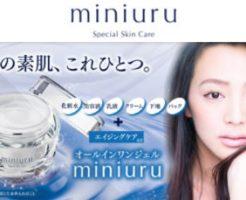 miniuru(ミニュール)
