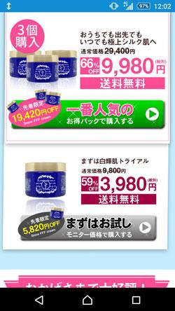 スノーFFFクリームの販売価格1