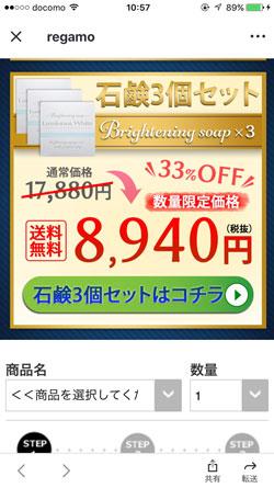 ルミナスホワイトソープ(石鹸)の販売価格1