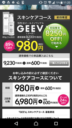 geev(ジーヴ)の販売価格1