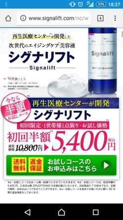 シグナリフトの販売価格1