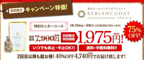 リブランコートの定期コースの価格