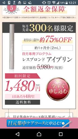 アイプリン(Eye Pudding)の販売価格1